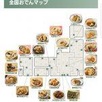 伝統の味を☆火曜日