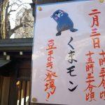 2月1日☆釜飯の日