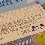 6月22日☆休業中