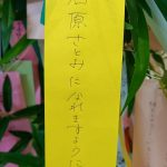 7月1日☆休業中